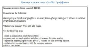 Пример эссе на тему Граффити с разбором