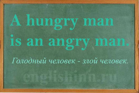 Английские слова для начинающих A hungry man is an angry man