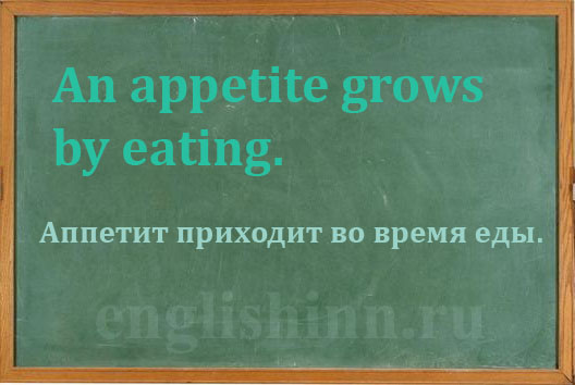 Пословица и словосочетания по теме Food