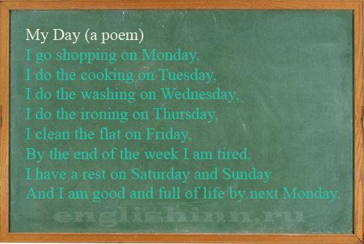 My Day. Английские слова для изучения