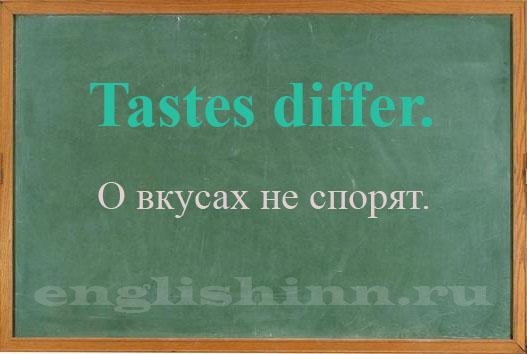 Hobbies. Английские слова, пословицы, тексты.
