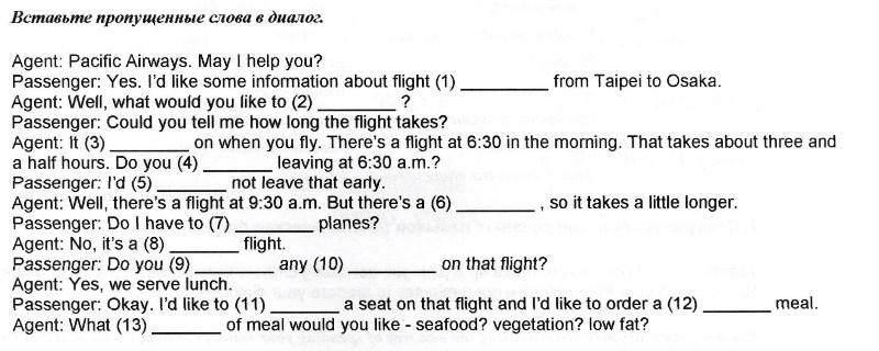 travelling упражнения диалог в аэропорту