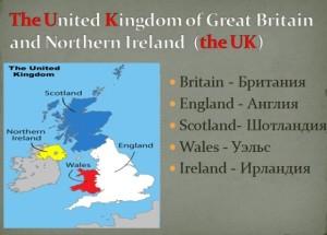 The UK (страны)
