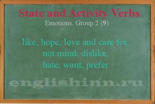 Как запомнить state verbs