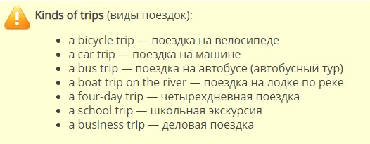 Travelling упражнения