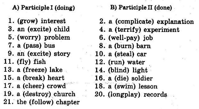 Participle Упражнения