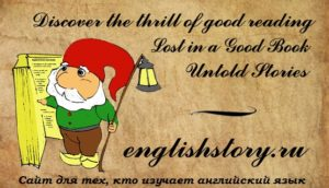 Домашнее чтение на английском языке - Englishstory
