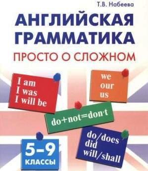 Купить книгу Т.В. Набеева. Английская грамматика: просто о сложном
