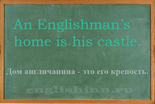 Country House. Английские слова