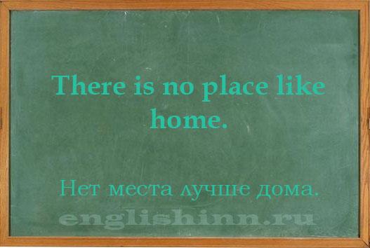 House Home английские слова
