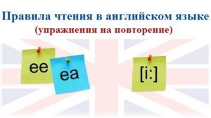 Правила чтения в английском языке (упражнения на повторение)