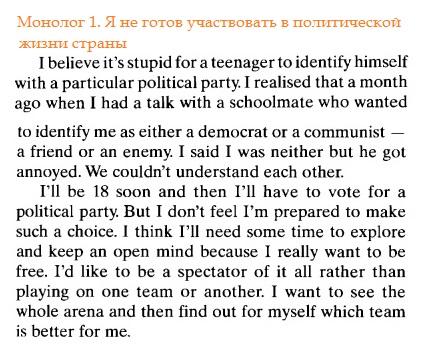 """Монолог №1 """"Politics"""" (мнение на английском языке)"""