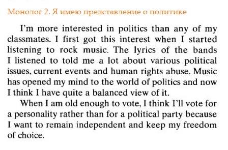 """Монолог №2 """"Politics"""" (мнение на английском языке)"""