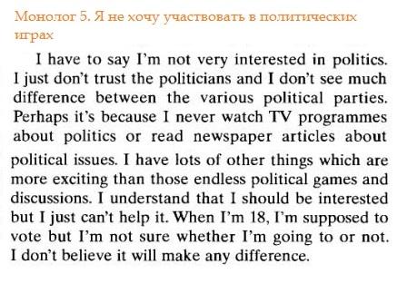 """Топик №5 """"Politics"""" (мнение на английском языке)"""